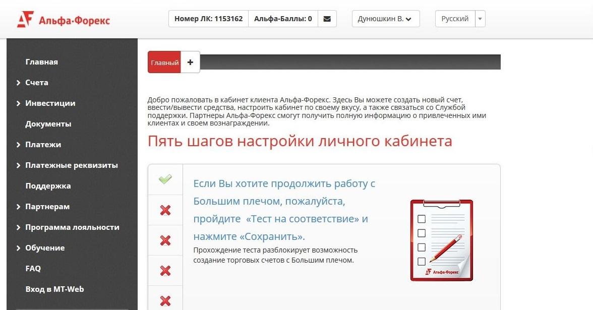 Альфа форекс обмен валюты работа с фотографиями онлайн на русском